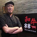 ホコチューNo.23 「和牛88」 料理長 三原光史さん(2017.11.27)