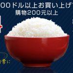 日本食通販が送料無料キャンペーン「PRIME MARKET」
