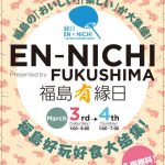 PMQで福島県PRのイベント「EN × NICHI」