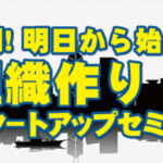 組織作りのスタートアップ  無料セミナー4月13日(金)開催
