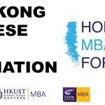 ビッグデータ・AIの企業活用  MBAフォーラム参加受付中