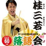 今年も「落語会」を開催!生の落語でストレスも解消  香港和僑会