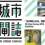 香港アーバンキャンバス 街の特色をテーマに展示 入場無料