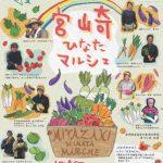 「みやざきひなたマルシェ」4月15日 農家直送の果物や野菜を販売