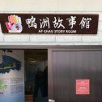 小さな離島鴨洲に 地質公園の故事館がオープン