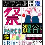 渋谷パルコのカルチャーイベント「シブカル祭。」がPMQで5月18日から開催 入場無料