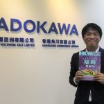ホコチューNo.35「KADOKAWA HONGKONG LTD.」General Manager太田 友樹さん(2018.5.21)