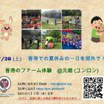 HK Japanese Care 「ファーム体験@元朗」