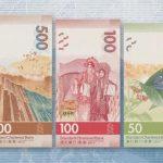 香港で新1000㌦札と500㌦札 12月から市場への流通開始
