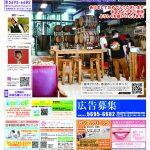 香港ジャピオン79号(2019/01/07)