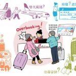 オーバーブックの賠償なし 航空会社の大半が説明不足
