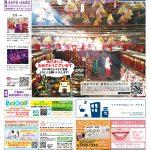 香港ジャピオン78号(2018/12/31)