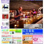 香港ジャピオン80号(2019/01/14)