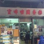老舗カフェ「楽香園」が閉店 別れ惜しむファンらが行列