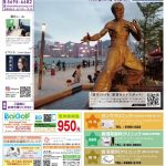 096号 香港ジャピオン(2019/05/13)