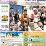 114号 香港ジャピオン(2019/09/16)