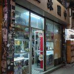 「中国冰室」が年末に閉店へ 旺角で半世紀、映画ロケも
