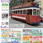 香港ジャピオン(2020.01.06)